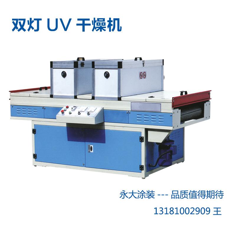 双灯UV干燥机